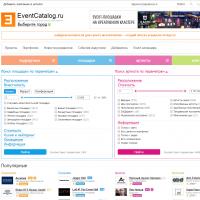 Парсер артистов eventcatalog.ru