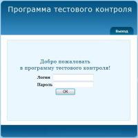 диплом. веб-мастер создания и прохождения тестов