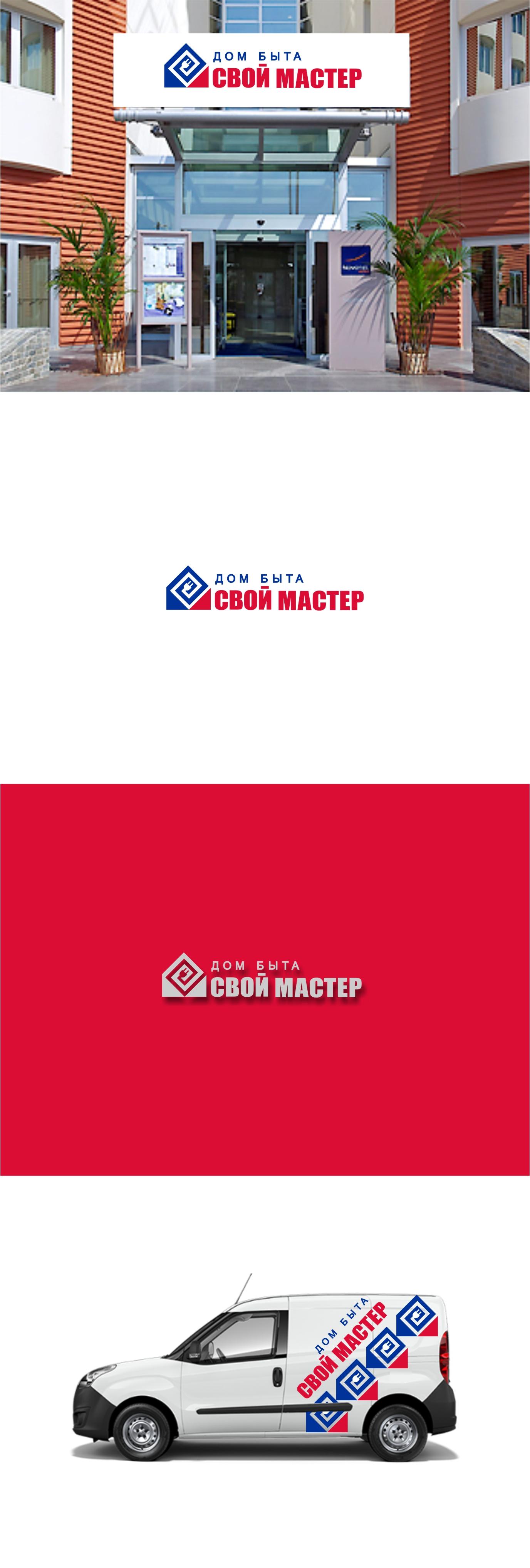 Логотип для сетевого ДОМ БЫТА фото f_1685d7e9a2700c9d.jpg