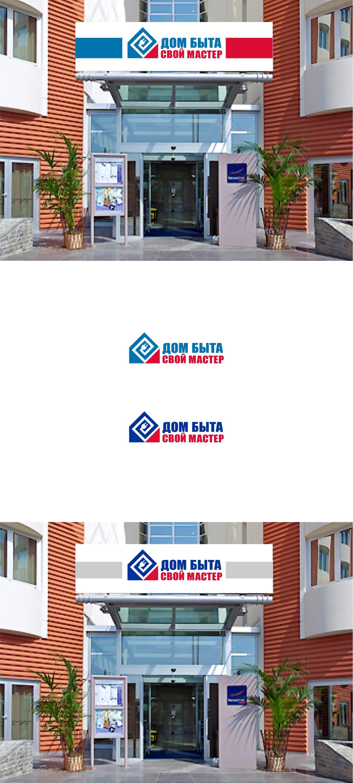 Логотип для сетевого ДОМ БЫТА фото f_3125d7e9adf20d62.jpg