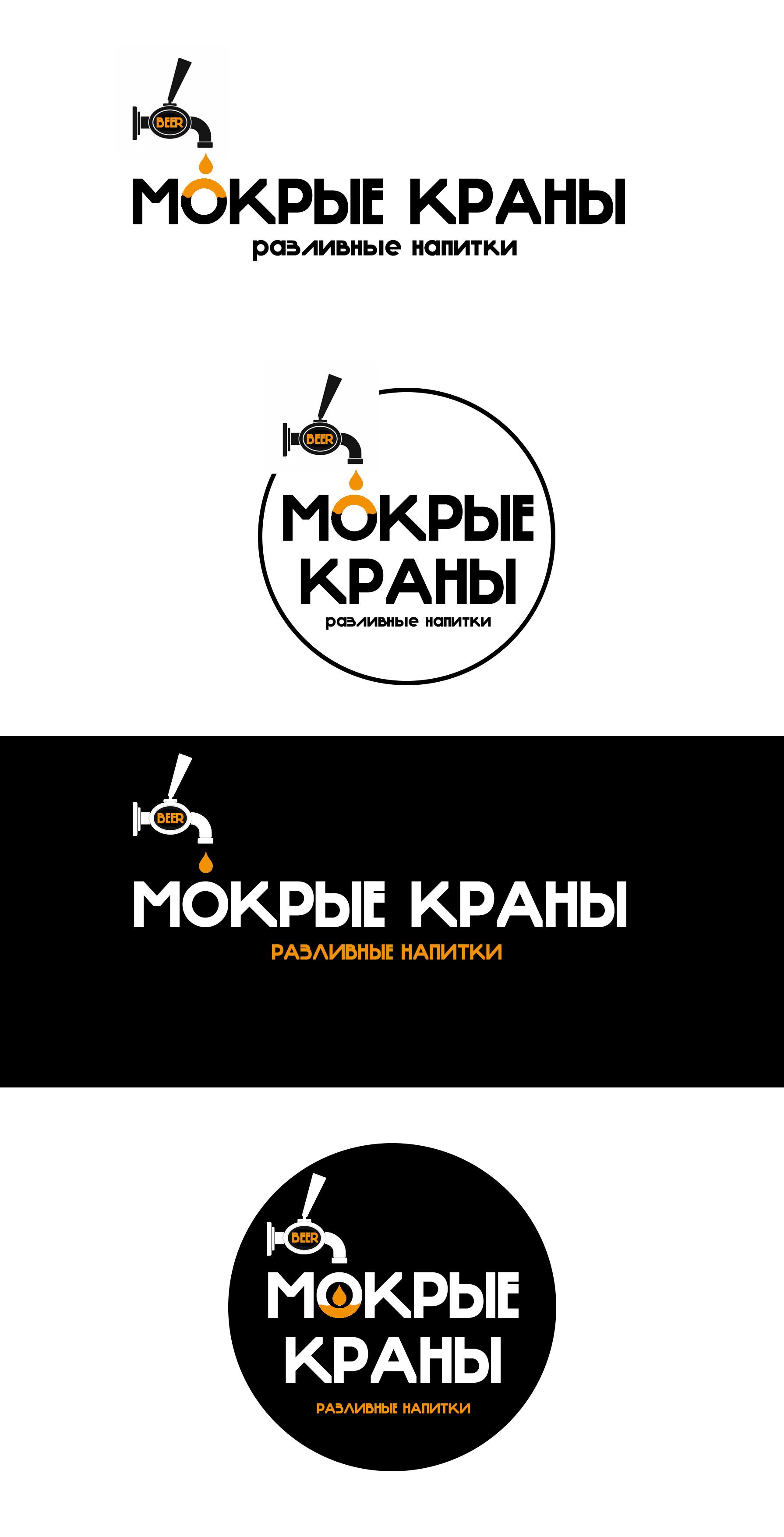 Вывеска/логотип для пивного магазина фото f_28560294d210f8b4.jpg
