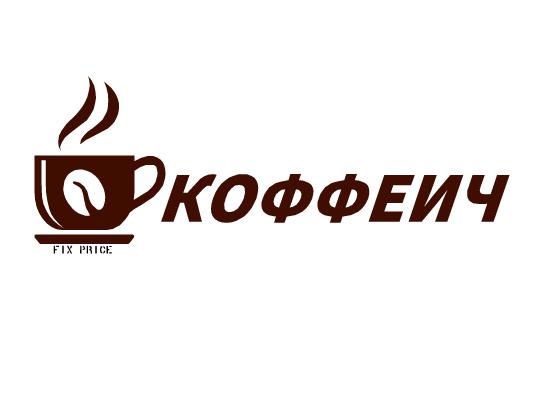 Название, цвета, логотип и дизайн оформления для сети кофеен фото f_0805b9a7a19f3016.png