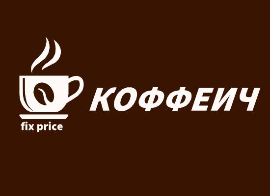 Название, цвета, логотип и дизайн оформления для сети кофеен фото f_3385b9a7a2bf1a6d.png