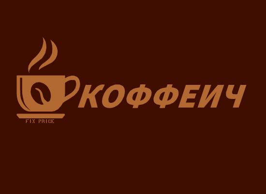 Название, цвета, логотип и дизайн оформления для сети кофеен фото f_5505b9a7a077697e.png