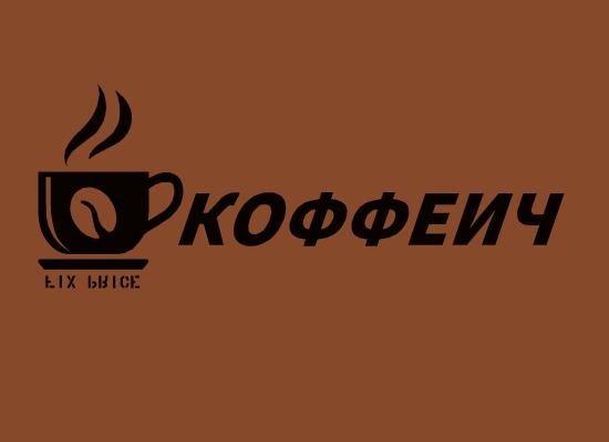 Название, цвета, логотип и дизайн оформления для сети кофеен фото f_5855b9a7a1e7d26b.png
