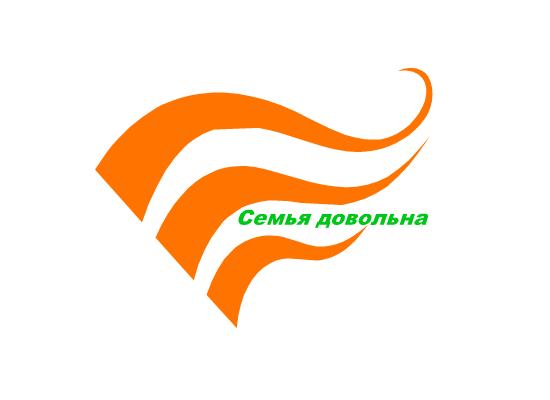 """Разработайте логотип для торговой марки """"Семья довольна"""" фото f_7115b9a9fc846427.png"""