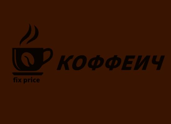 Название, цвета, логотип и дизайн оформления для сети кофеен фото f_7385b9a7a656df14.png