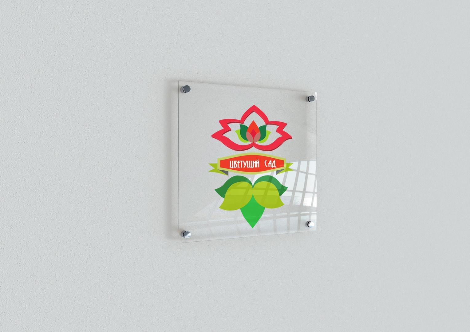 """Логотип для компании """"Цветущий сад"""" фото f_1215b6ae16b2d8a0.jpg"""