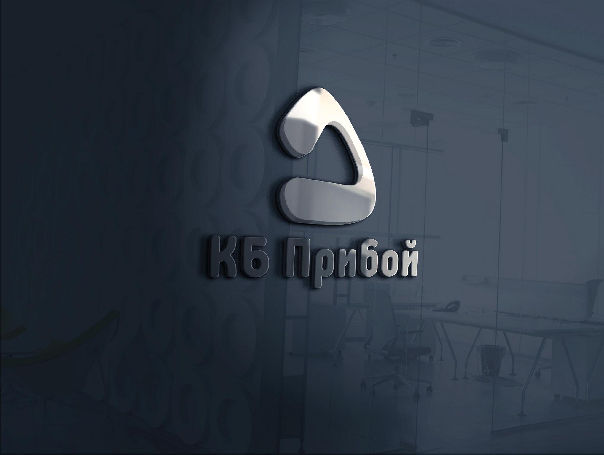 Разработка логотипа и фирменного стиля для КБ Прибой фото f_4365b24da8cbf8d9.jpg