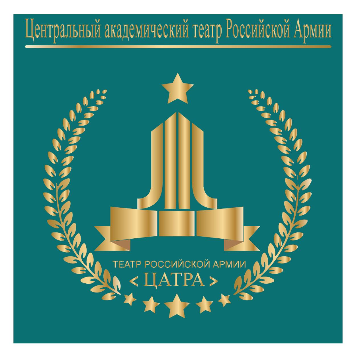 Разработка логотипа для Театра Российской Армии фото f_701588728a9ed333.jpg