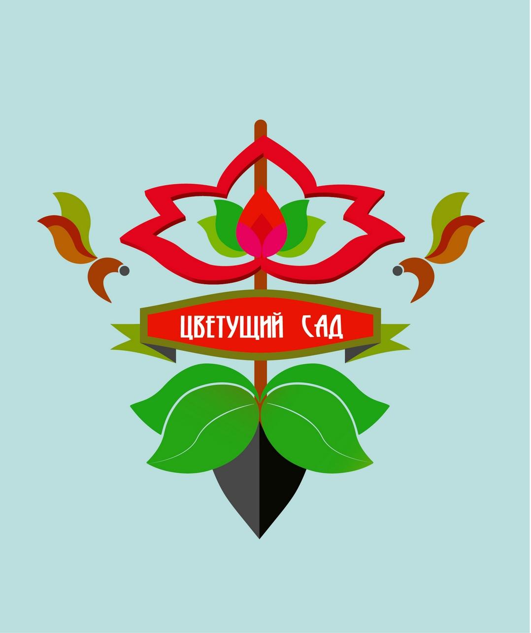 "Логотип для компании ""Цветущий сад"" фото f_8805b7145e73beba.jpg"