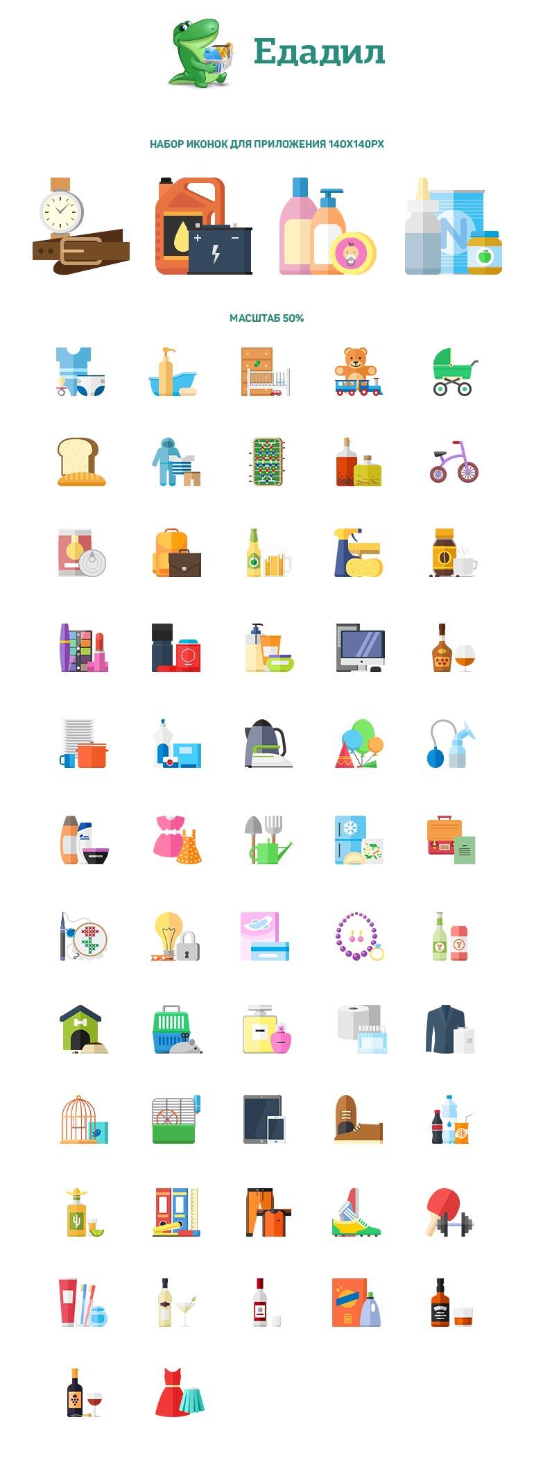 Товары магазина, Едадил • Цветные • Плоские • 60+ шт.