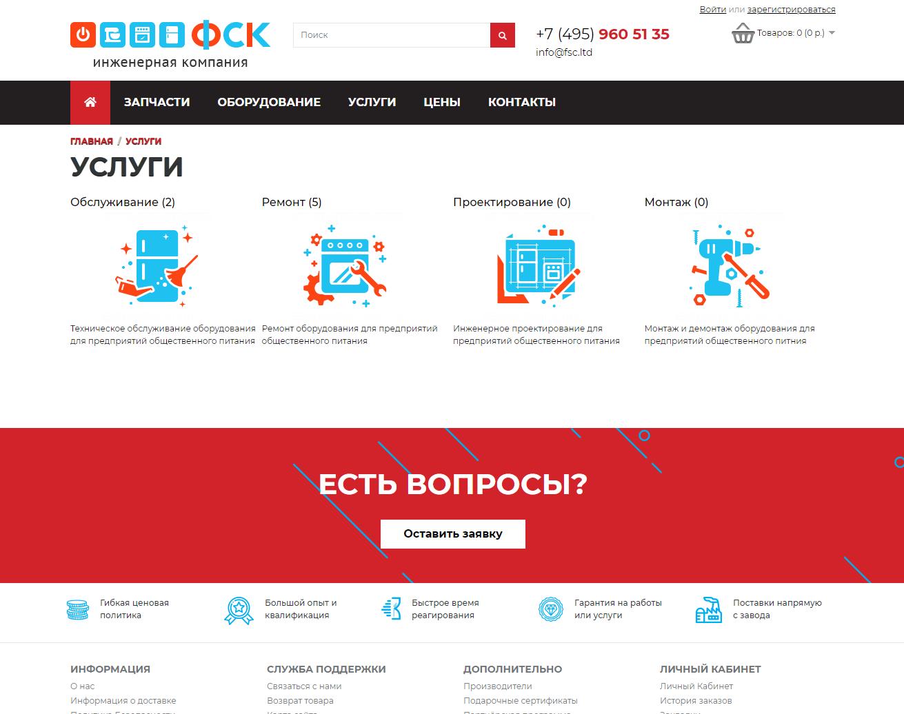Техника, сервис • Цветные solid иконки + редизайн лого
