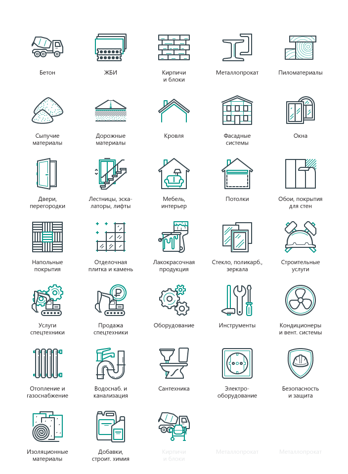 Категории строительных товаров • Линейные иконки • 30+ шт.