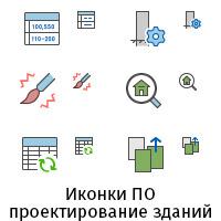 ПО по проектированию зданий Revit • Цветные иконки • 80+ шт.