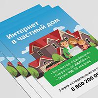 Листовки для интернет-провайдера