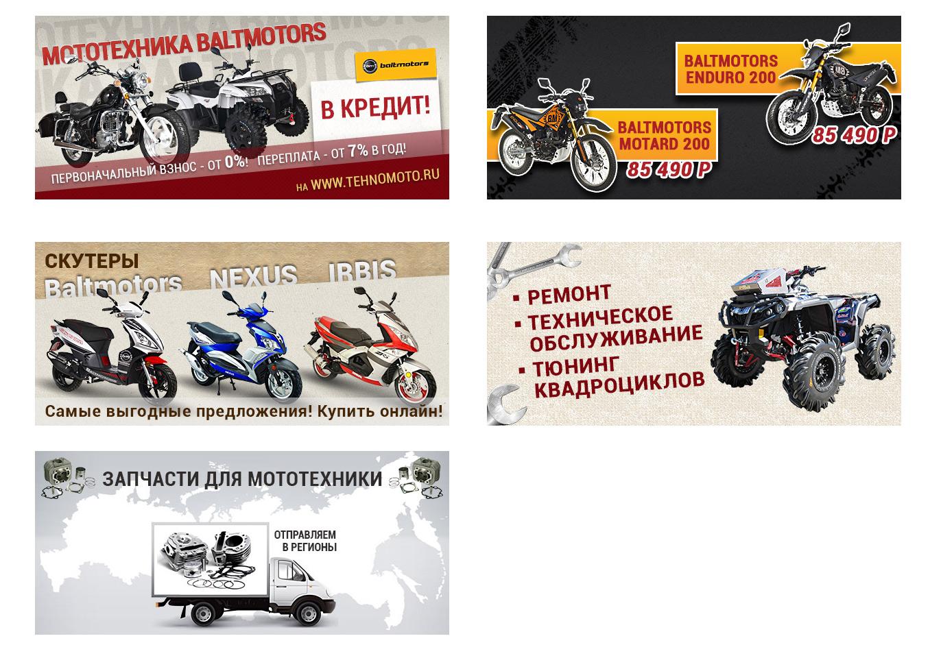 Баннеры на сайт (мототехника)