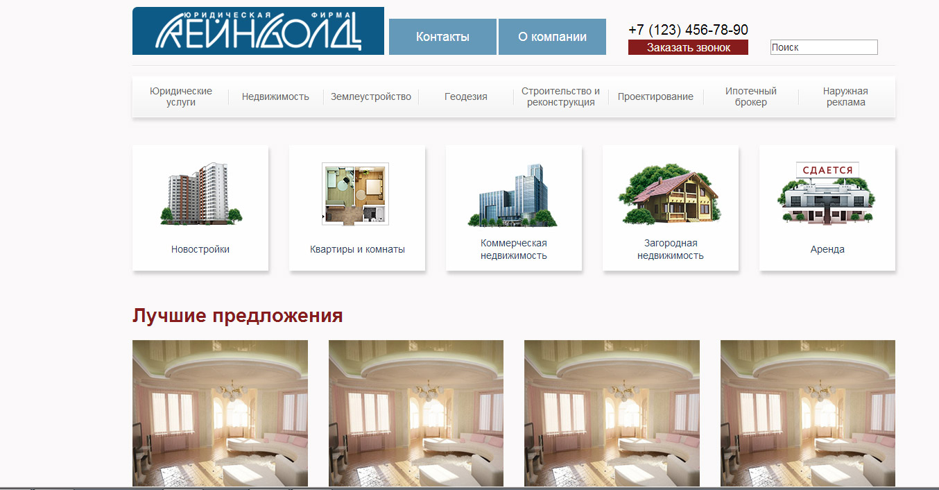 Иллюстрации для сайта на основе фото