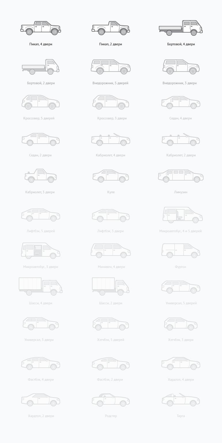 Авто, типы кузова • Линии и заливка • 33 шт.