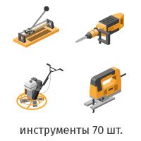 Строительные инструменты • Изометрические иконки • 70 шт.