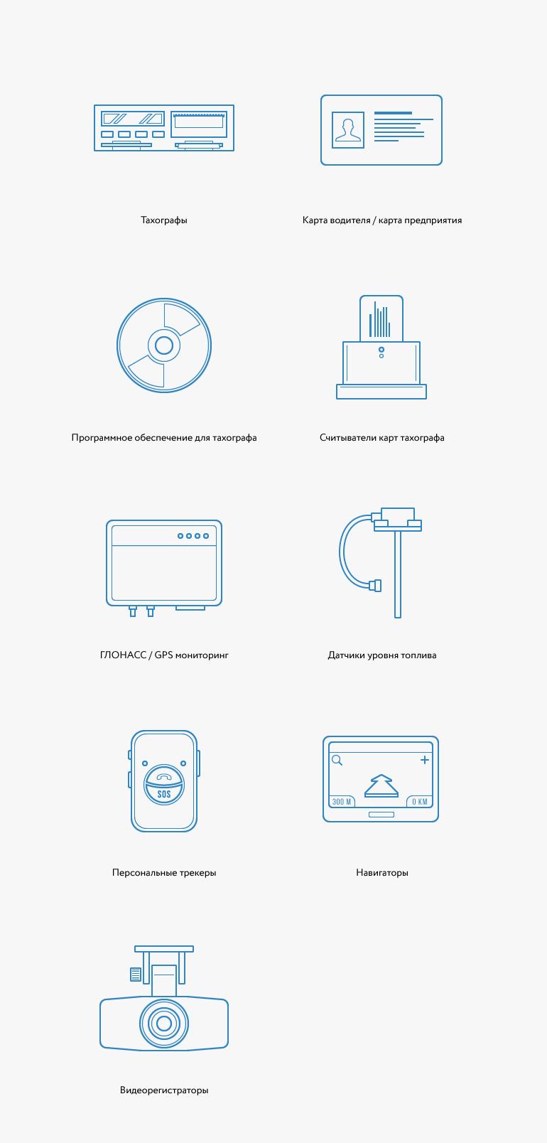 Контурные плоские иконки — системы, оборудование, ГЛОНАСС [9]