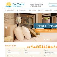 Туристическая компания (продается)