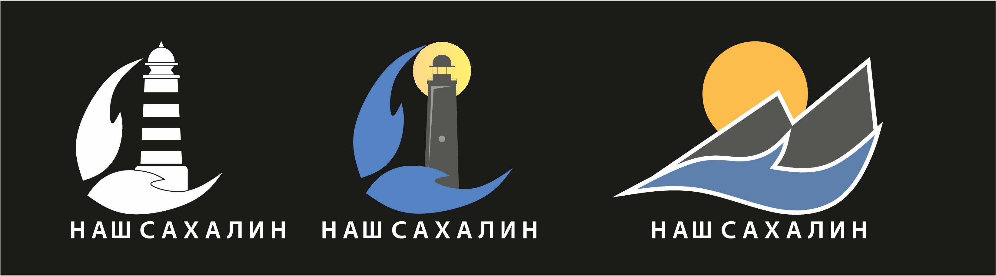 """Логотип для некоммерческой организации """"Наш Сахалин"""" фото f_3475a7cadcda3c7a.jpg"""