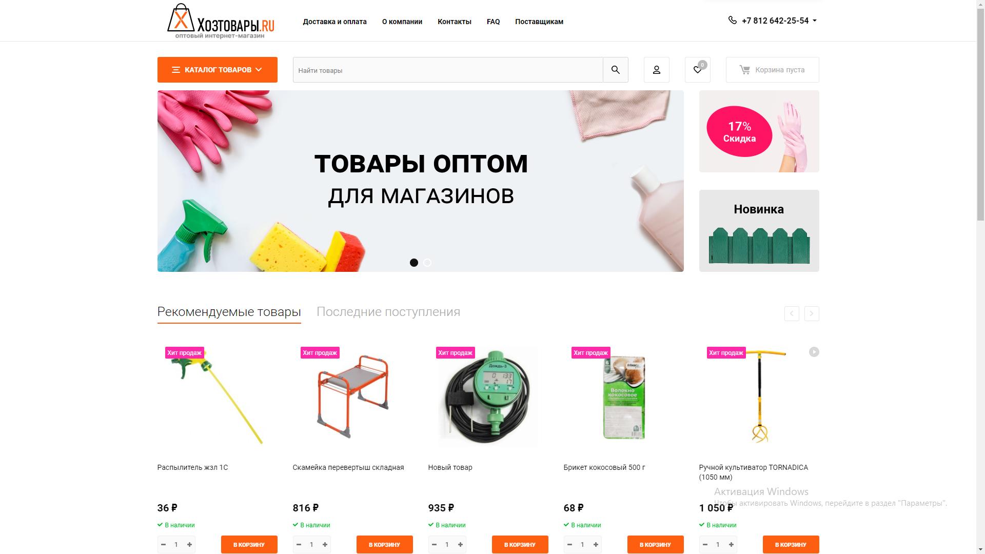 Разработка логотипа для оптового интернет-магазина «Хозтовары.ру» фото f_144606ca71e99815.png