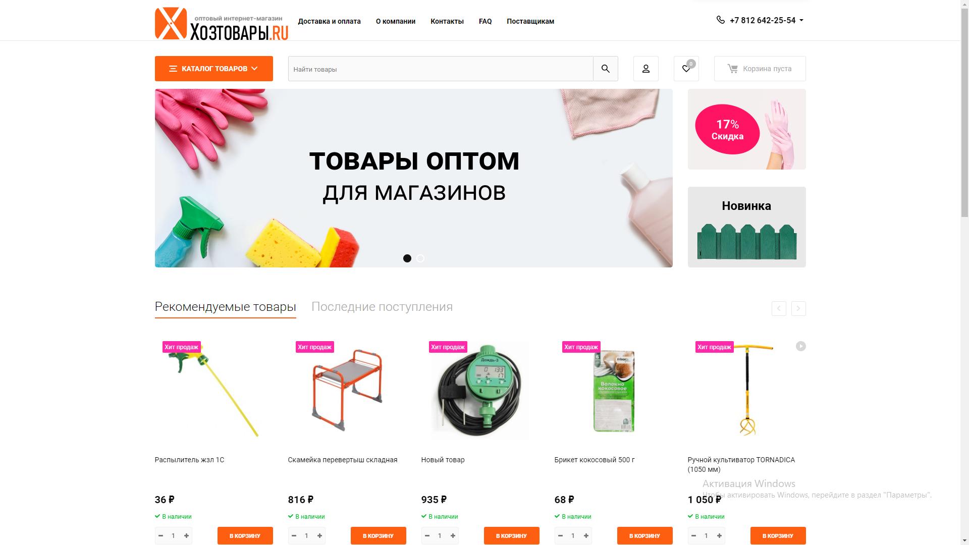 Разработка логотипа для оптового интернет-магазина «Хозтовары.ру» фото f_597606caf44ec3ce.png