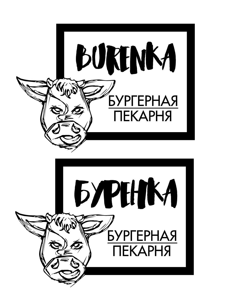 Логотип для Бургерной с Пекарней фото f_1035e123dc62c9c8.jpg