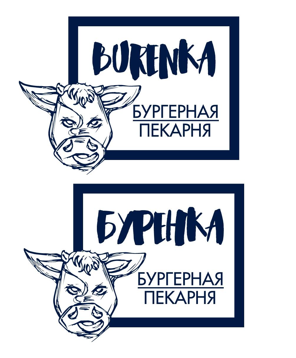 Логотип для Бургерной с Пекарней фото f_2305e123dd408e6f.jpg
