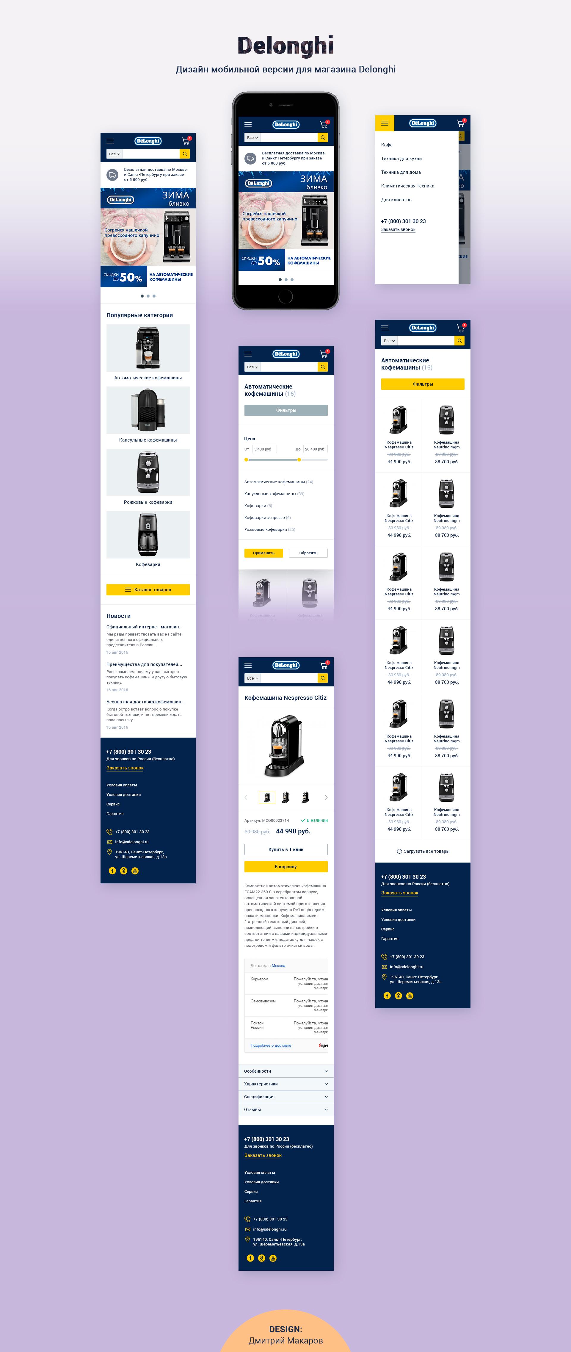 Адаптивный интернет-магазин | Delonghi