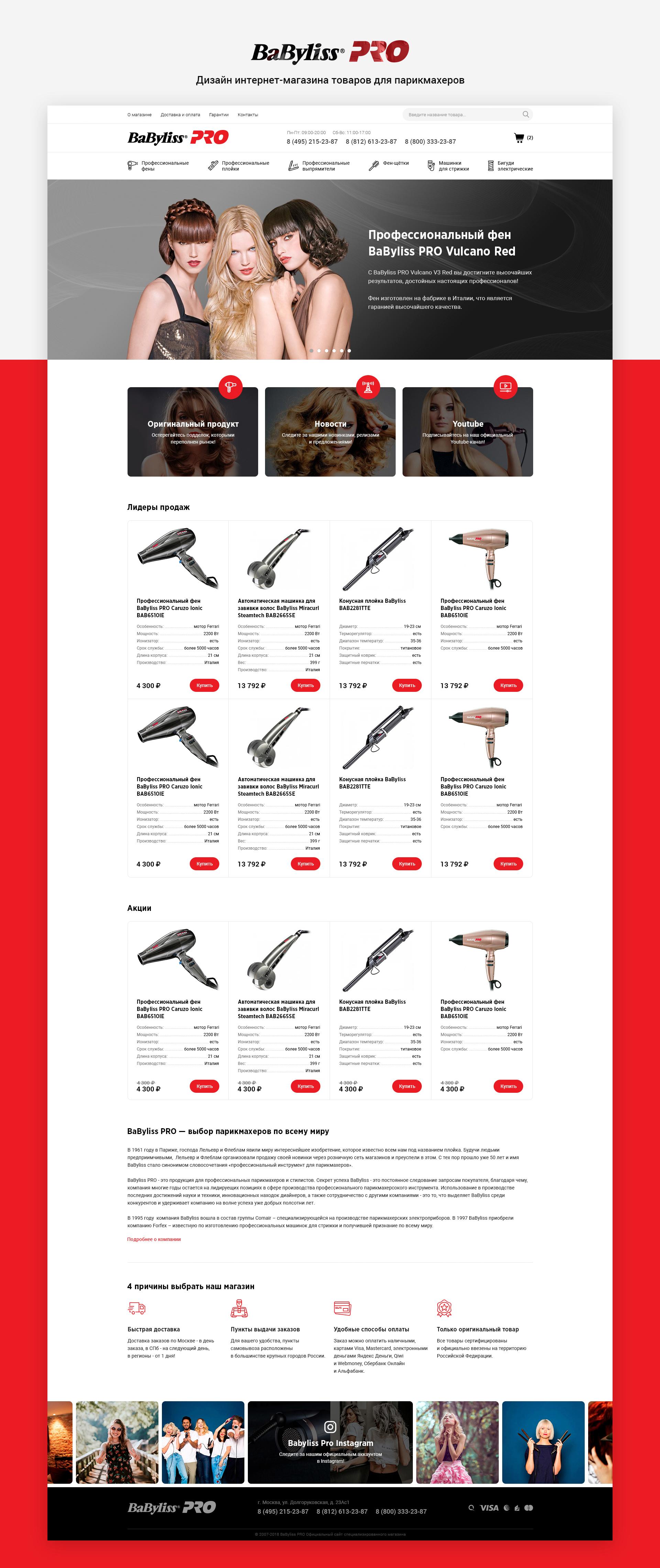Адаптивный интернет-магазин     Продукция для парикмахеров
