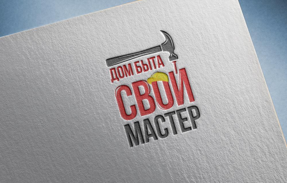 Логотип для сетевого ДОМ БЫТА фото f_2685d744cdd03f8e.jpg