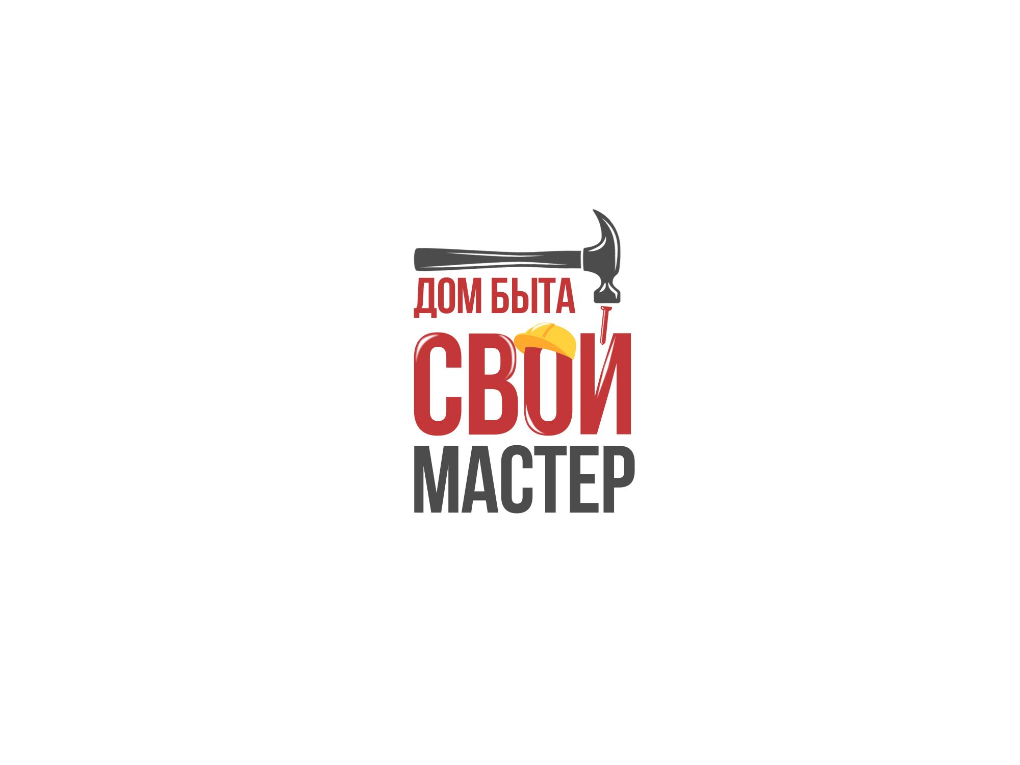 Логотип для сетевого ДОМ БЫТА фото f_3885d744cd64a98a.jpg