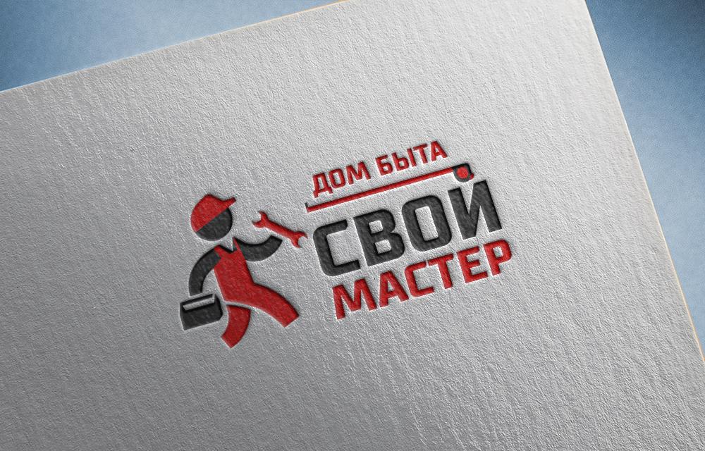 Логотип для сетевого ДОМ БЫТА фото f_7985d744c31e406a.jpg