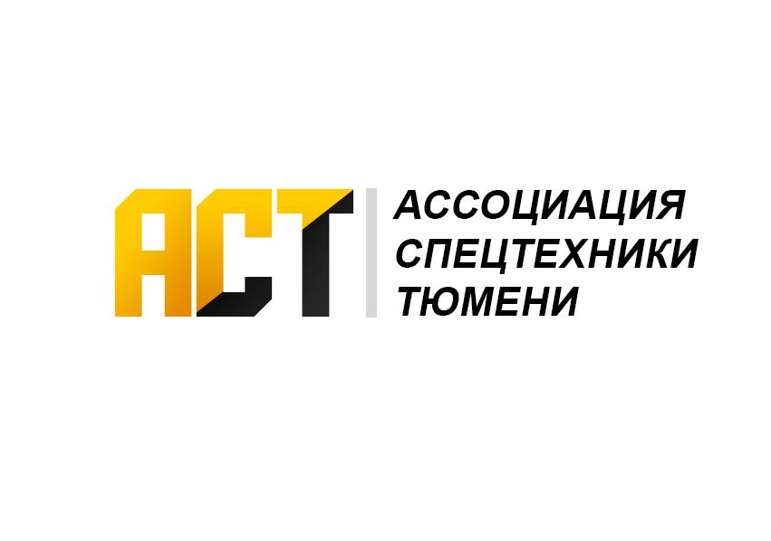Логотип для Ассоциации спецтехники фото f_55051470b5f879fa.jpg