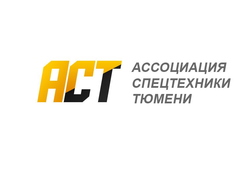 Логотип для Ассоциации спецтехники фото f_60351476fa88ef57.jpg