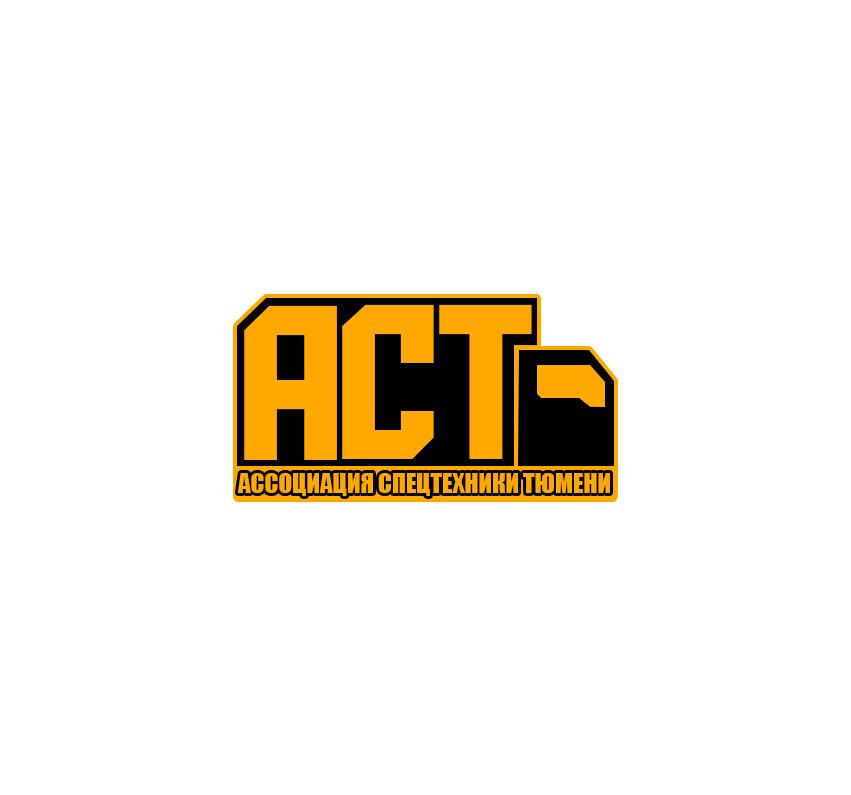 Логотип для Ассоциации спецтехники фото f_662514702c9e8854.jpg