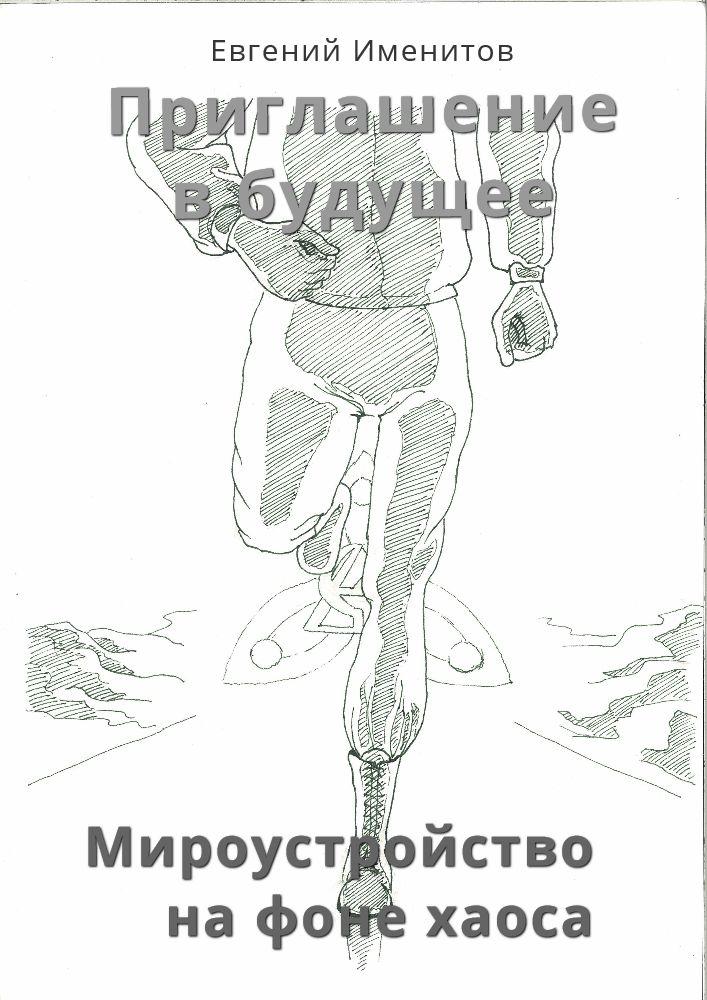 23 чёрно-белые и 1 цветная иллюстрация для книги (конкурс) фото f_08559bfca23ab19a.jpg