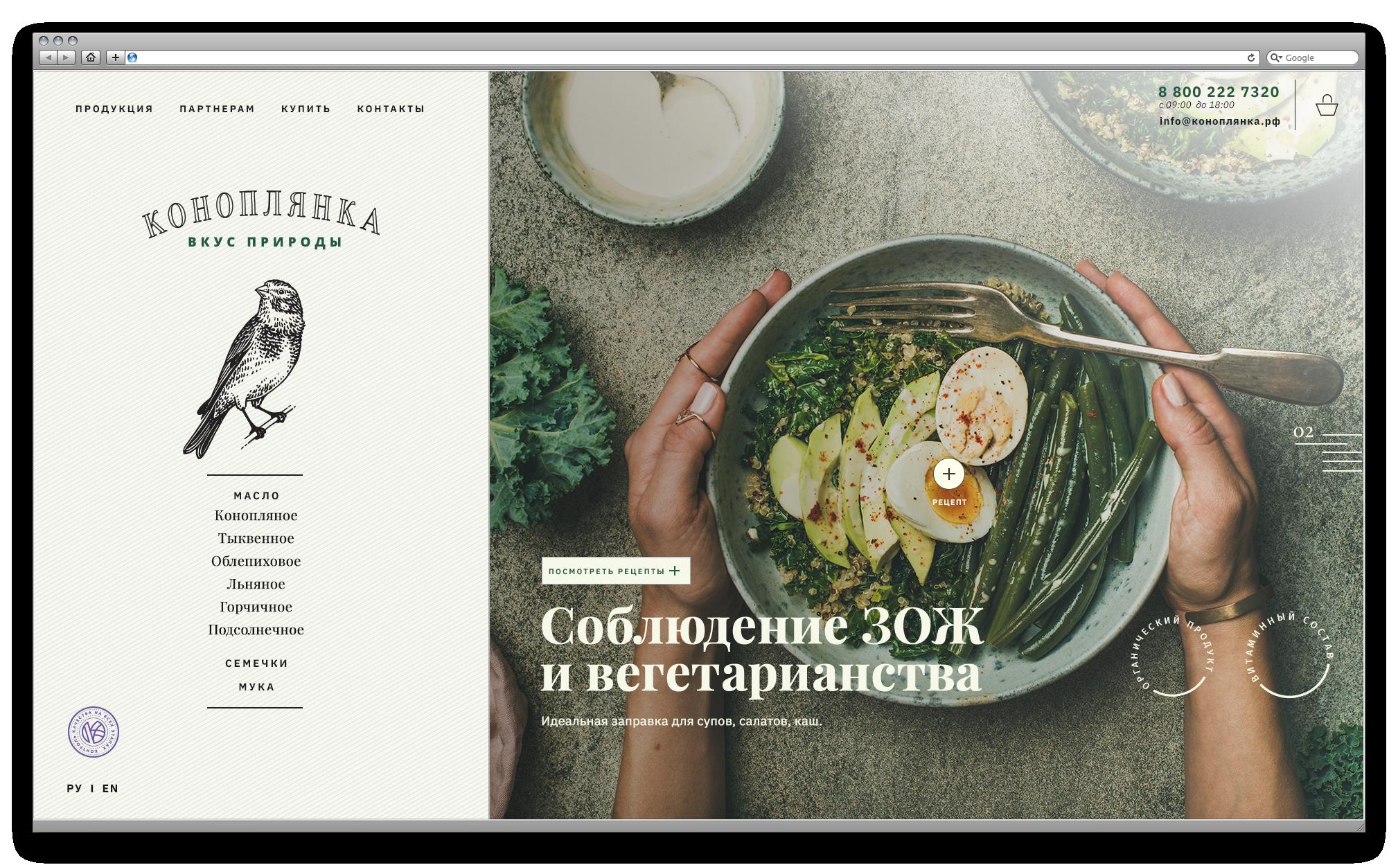 """""""Птичка"""" - интернет-магазин OpenCart 2.3"""