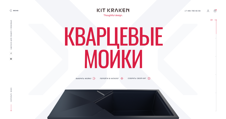 """Kit Kraken"" - интернет магазин кухонных аксессуаров Bitrix"