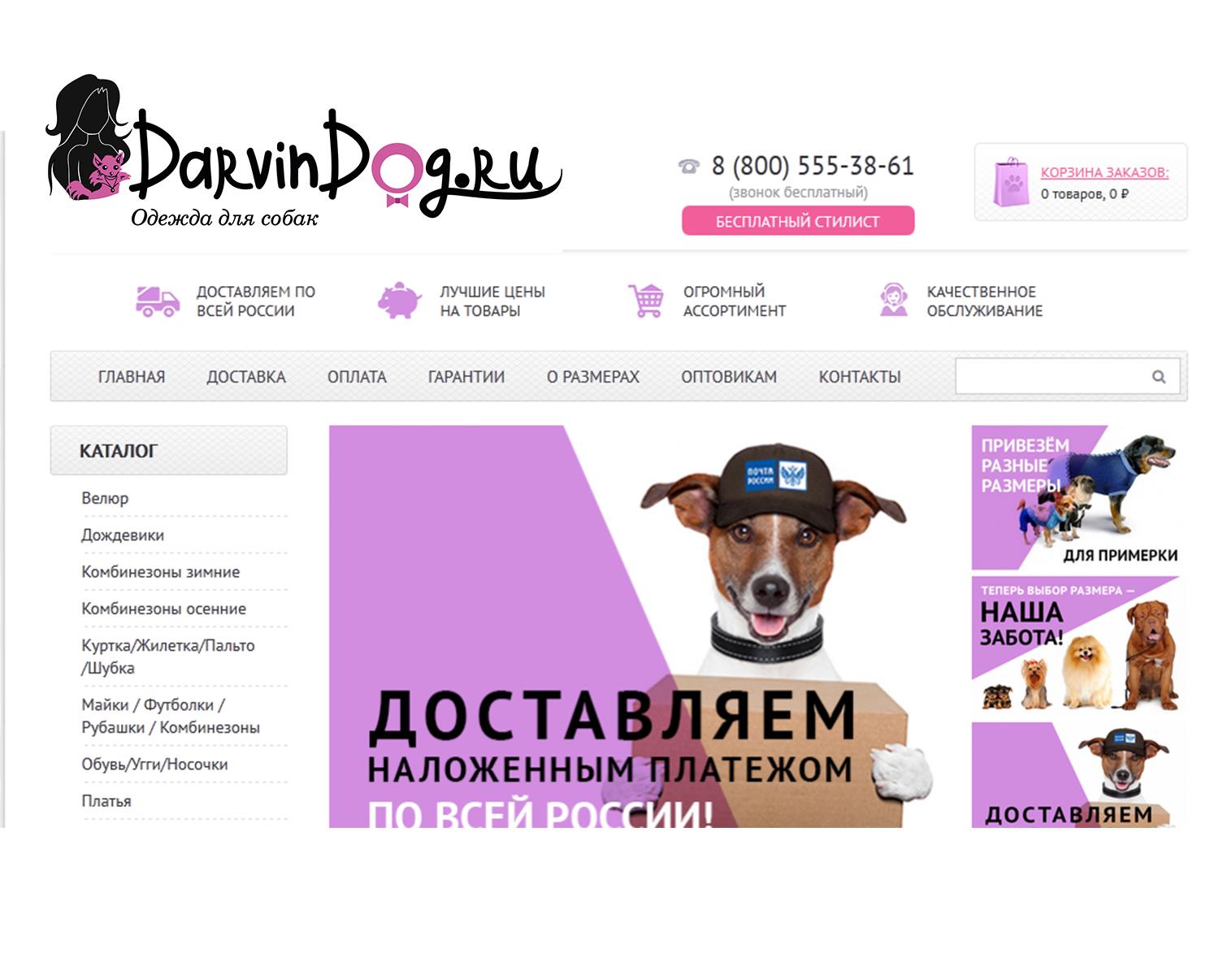 Создать логотип для интернет магазина одежды для собак фото f_2055651feac6766d.jpg