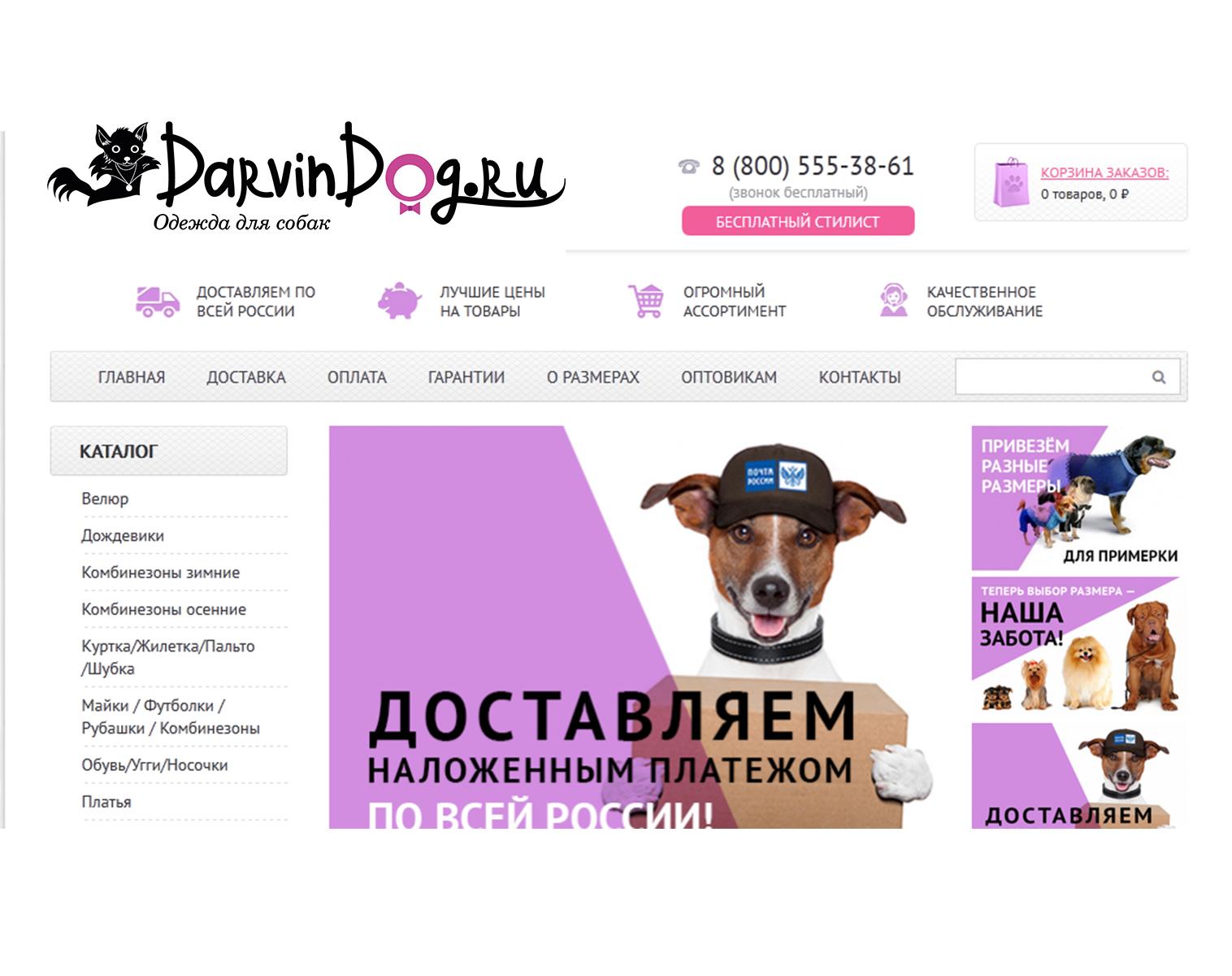 Создать логотип для интернет магазина одежды для собак фото f_2695651fd7b5832c.jpg