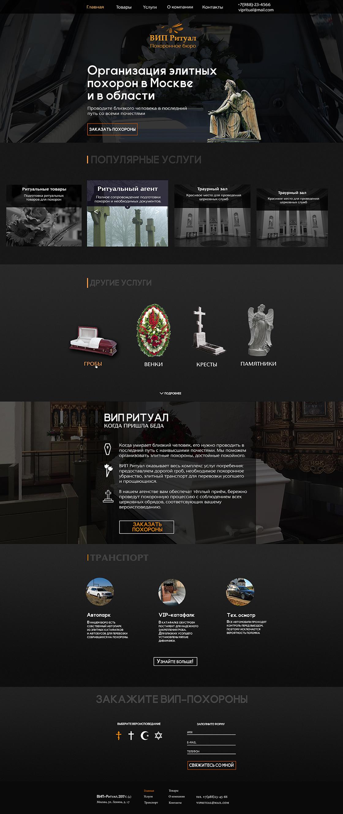 Нарисовать 2 дизайна сайтов направления ритуальных услуг  фото f_714596caa0071dcc.jpg