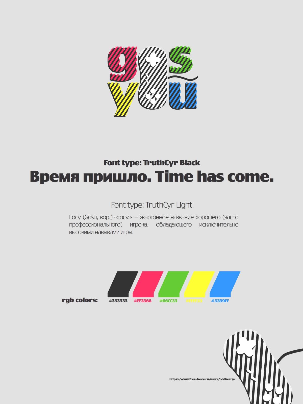 Логотип, фир. стиль и иконку для социальной сети GosYou фото f_507c1202563de.jpg