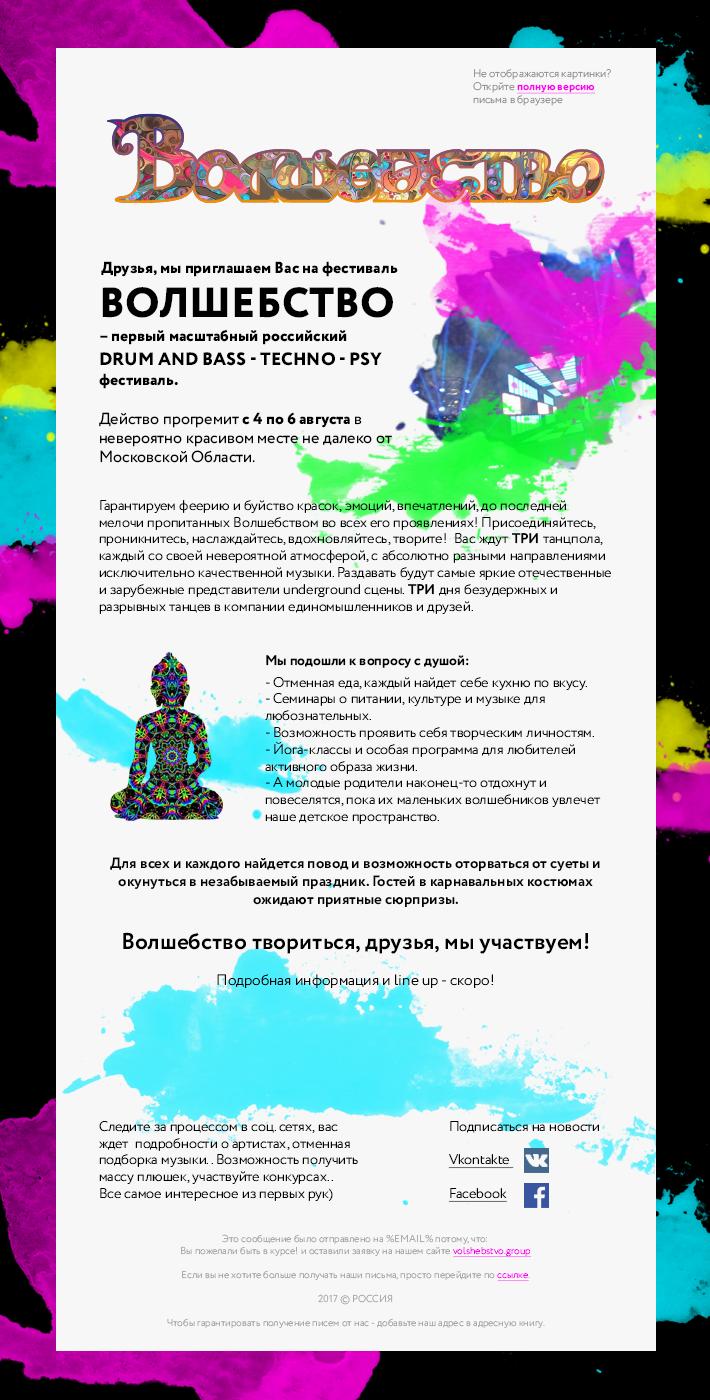 """Дизайн письма для фестиваля """"Волшебство"""". Москва"""