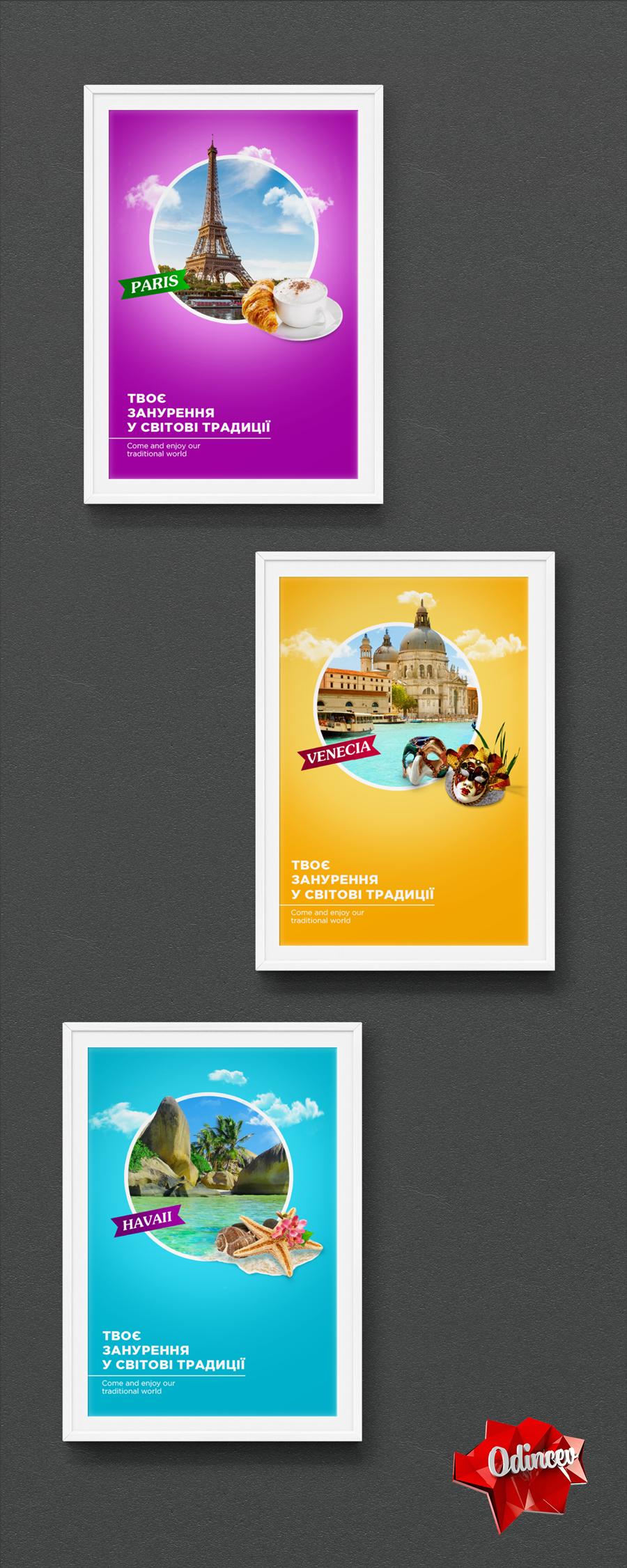 Ключевые визуалы для туристического агентства. Киев