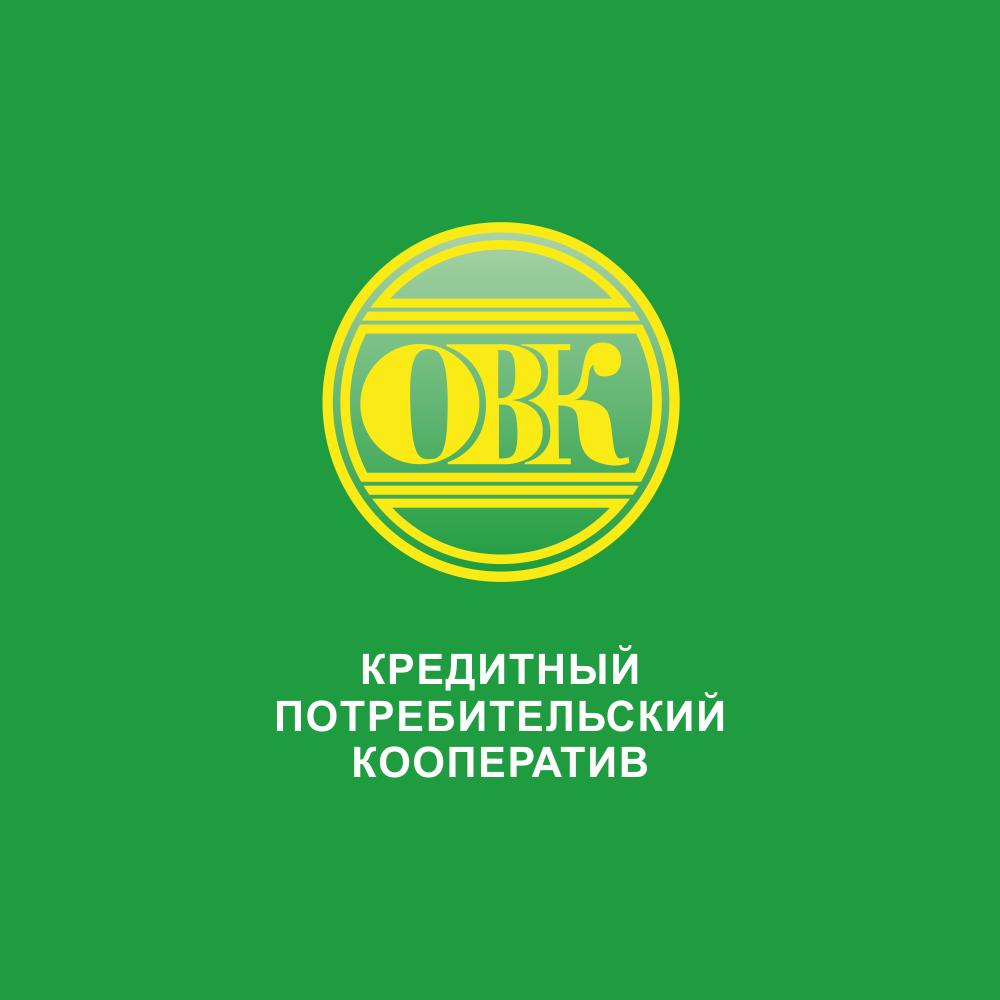 ОВК - кредитно потребительский кооператив