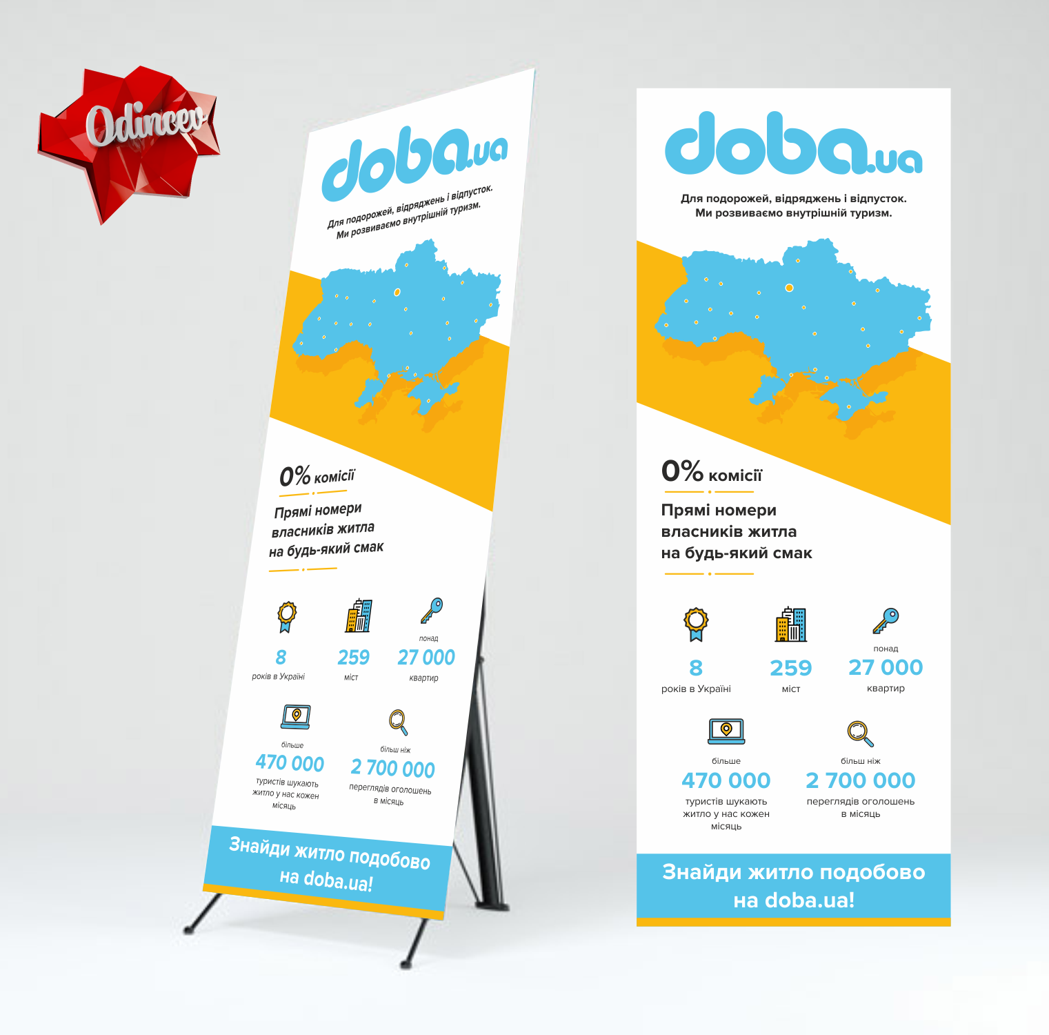 Х-банер для Doba.ua